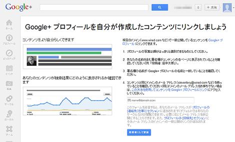 Googleの著者情報