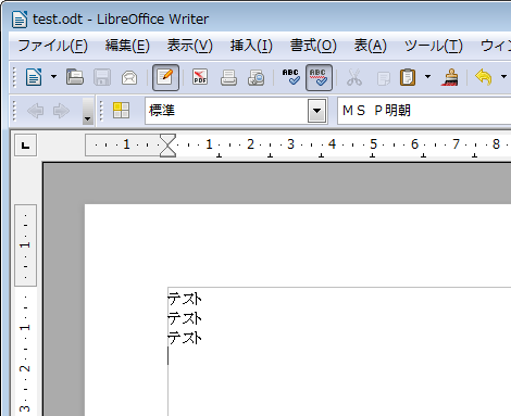 ODT形式のファイル