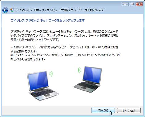 ワイヤレス アドホック(コンピュータ相互)ネットワークの設定