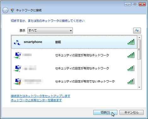 ネットワークに接続