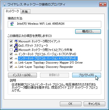 ワイヤレスネットワーク接続のプロパティ