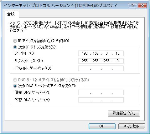 インターネットプロトコルバージョン 4(TCP/IPv4)のプロパティ