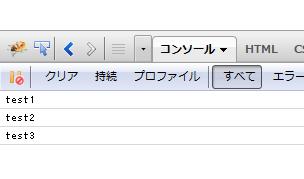 console.log()の出力結果