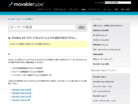 Firefox 16 でカテゴリおよびフォルダの選択が保存できない。