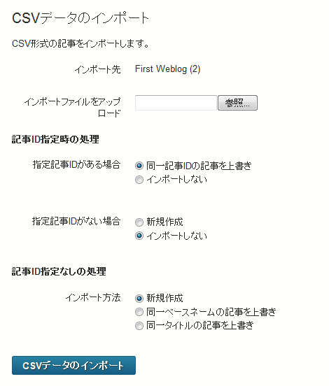インポート画面