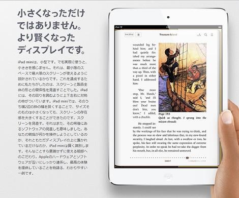 iPad mini - デザイン