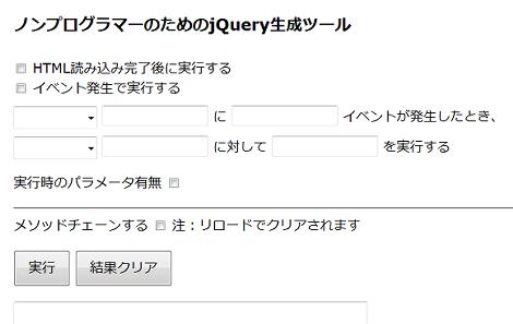 ノンプログラマーのためのjQuery生成ツール