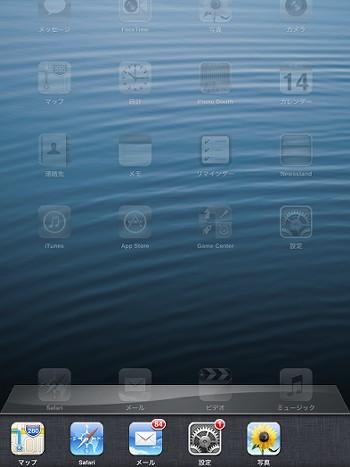 起動中のアプリを表示
