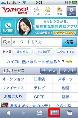 Yahoo!のページ