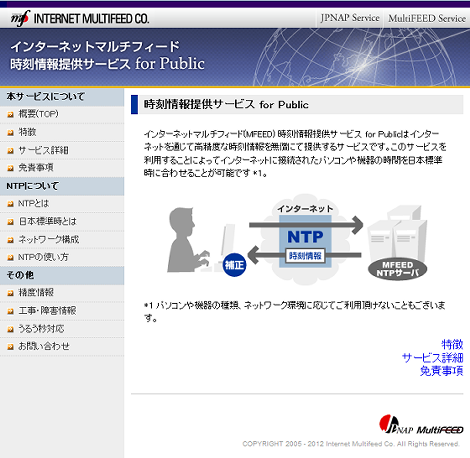 インターネットマルチフィード時刻情報提供サービス for Public