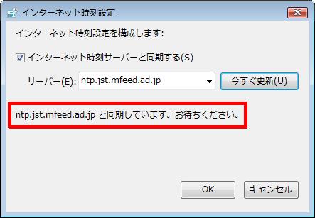 NTPサーバーに接続
