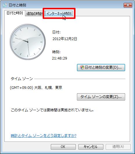 日付と時刻の設定の変更