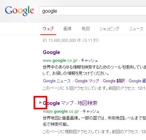 検索結果(下矢印キーを1回押下した状態)