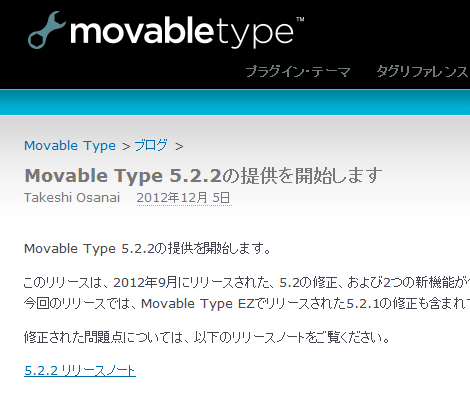 Movable Type 5.2.2の提供を開始します