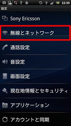 無線とネットワーク