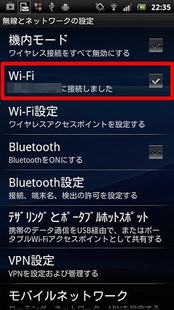 Wi-Fiオン