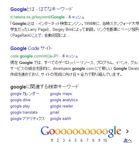 インストール前のGoogle検索結果