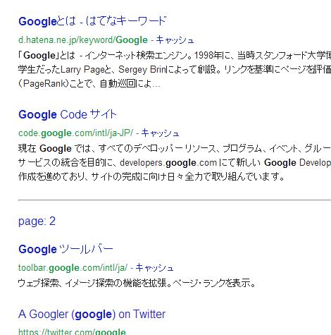 インストール後のGoogle検索結果
