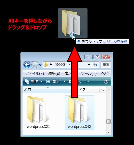 デスクトップにリンクを作成
