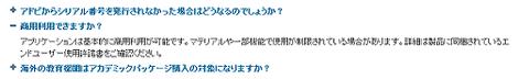 よくあるご質問 - Adobe Student and Teacher Edition 【学生・教職員個人版】