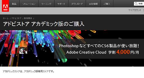 Adobeのアカデミック版