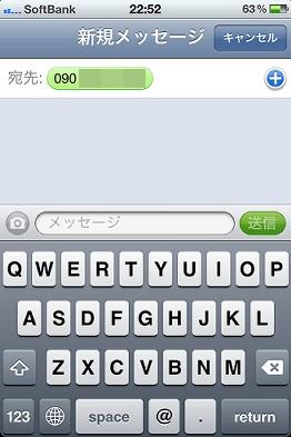 SMS/MMSのメッセージ