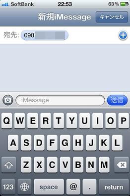 iMessageのメッセージ