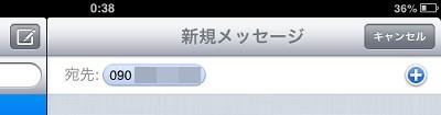 iMessageに登録している電話番号を設定した場合