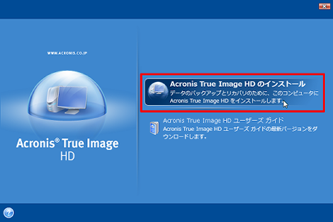 Acronis True image HDのインストール