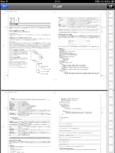 PDFの内容を表示