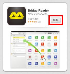 Bridge Reader