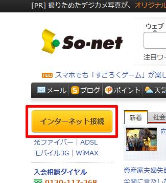 So-net公式サイト