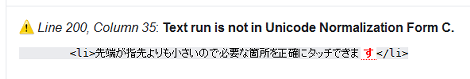 Text run is not in Unicode Normalization Form C.