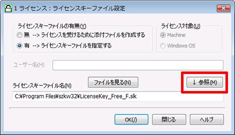 ライセンスキーファイルの指定