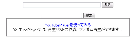 YouTubeリピート