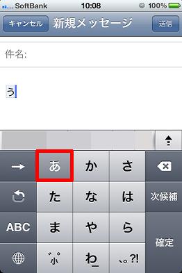 日本語かな入力