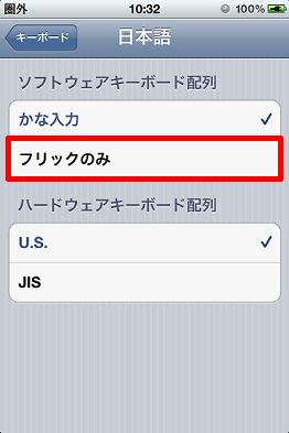 日本語テンキー