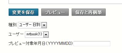 日別ユーザーアーカイブ