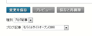 TemplatePreviewSelectorプラグイン
