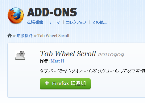 Tab Wheel Scroll