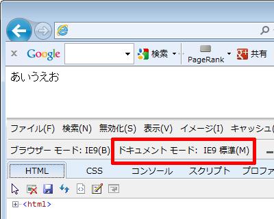 IE9の表示
