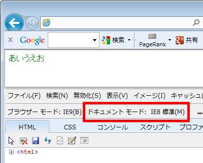 IE8の表示