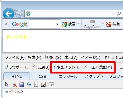 IE7の表示