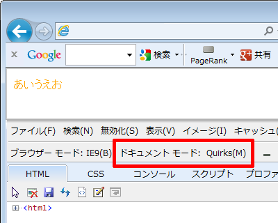 IE6の表示