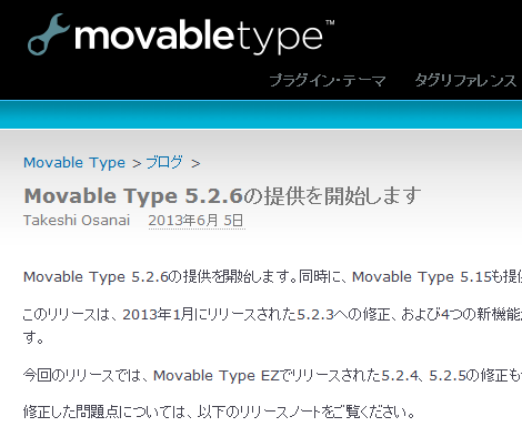 Movable Type 5.2.6リリース