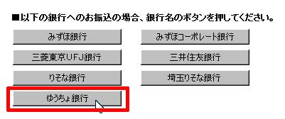 ゆうちょ銀行の払込取扱票