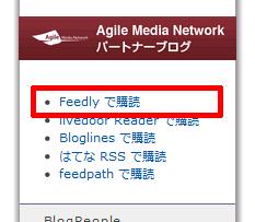 このブログのFeedlyボタン