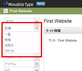 ウェブサイトのメニュー