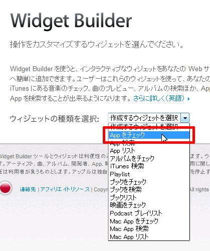 Widget Builder