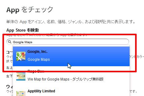 App Storeを検索